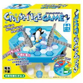 クラッシュアイスゲーム【室内遊具/おもちゃ】