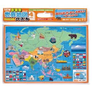 大きな世界地図パズル【室内遊具/地図・国旗】