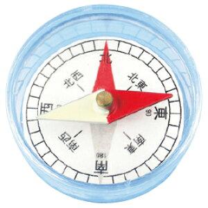 児童用方位磁針1 1個【学習用品/体験学習】