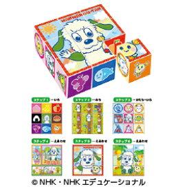 ワンワンとうーたんキューブパズル9【室内遊具/パズル】
