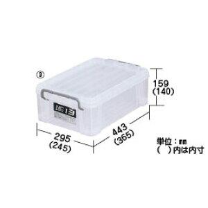 NCボックス#13【設備管理・収納用品/コンテナ】