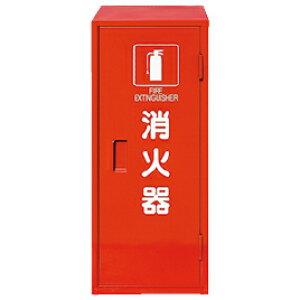 消火器格納箱 MC−1【防犯・防災・安全用品/防災用品】