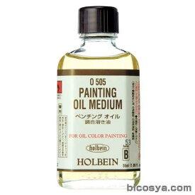 ホルベイン 画用液 55ml ペンチングオイル あす楽対象[メール便不可](絵具 新学期画材セット)
