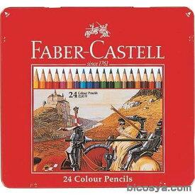 ファーバーカステル色鉛筆(油性)TFC−CP/24C 24色セット あす楽対象[メール便不可](絵具 色鉛筆・画用木炭)