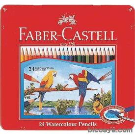 ファーバーカステル水彩色鉛筆TFC−WCP/24C 24色セット あす楽対象[メール便不可](絵具 色鉛筆・画用木炭)