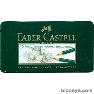 ファーバーカステル 9000番鉛筆 アートセット12本セット[メール便:50](絵具 鉛筆・デッサン用品)
