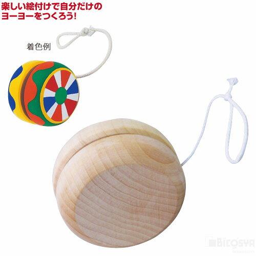 ヨーヨー あす楽対象[メール便不可](工作キット 木製玩具 伝統玩具 昔の遊び お正月 和正月)