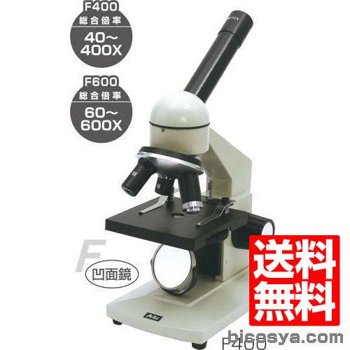 ステージ上下顕微鏡 F400 送料無料[メール便不可](顕微鏡 ステージ上下顕微鏡 夏休み 自由研究 理科 実験キット マイクロスコープ)