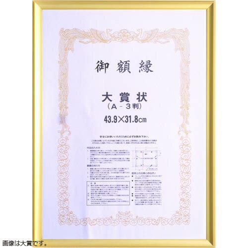 賞状額縁 5003 八二(394x273mm) ゴールド ガラス仕様【表彰状/認定証/金色/アンティーク風/額装】