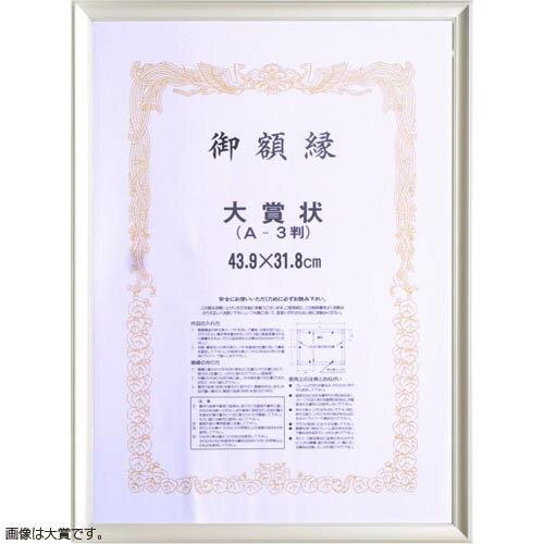 賞状額縁 5003 八二(394x273mm) シルバー ガラス仕様【表彰状/認定証/銀色/アンティーク風/額装】