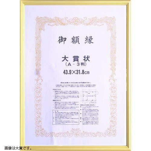 賞状額縁 5004 八二(394x273mm) ゴールド ガラス仕様【表彰状/認定証/金色/アンティーク風/額装】