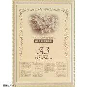 OA額縁5663OA-A4(297x210mm)ピンクガラス仕様【A-4/ポスターフレーム/ウェルカムボード/アンティーク/額装】