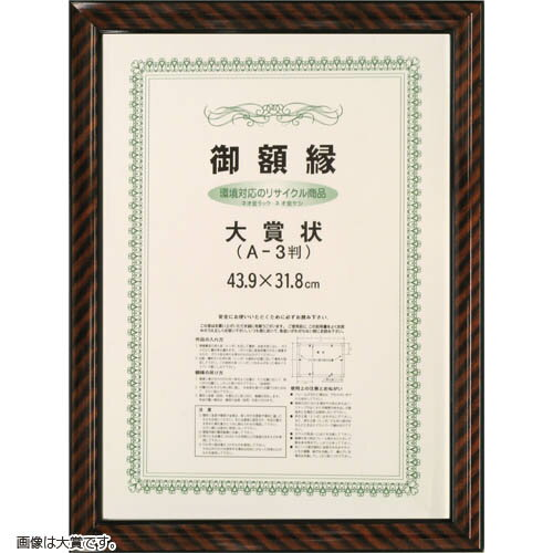 賞状額縁 ネオ金ラック 八二(394x273mm) ガラス仕様【表彰状/認定証/茶色/額装】