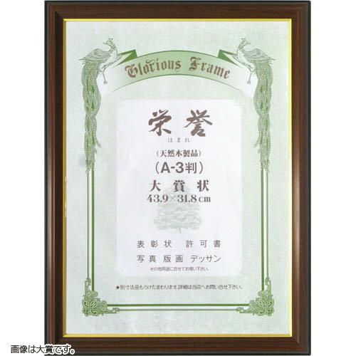 賞状額縁 栄誉 八二(394x273mm) ガラス仕様【表彰状/認定証/茶色/額装】