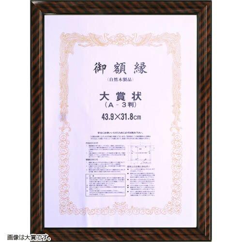 賞状額縁 上金ラック 七五(424x303mm) ガラス仕様【表彰状/認定証/茶色/額装】