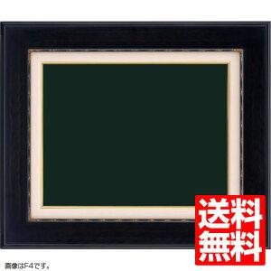油額縁 7702 F10(530x455mm) 青鉄 ガラス仕様【送料無料】【油絵画/キャンバス/個展/アンティーク風/額装】