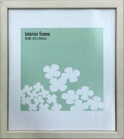 額縁 木製シンプルデザイン インテリアフレーム ホワイト Interior Frame White Shikishi fin-60132 壁掛け おしゃれ 日本製 あす楽
