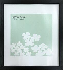 額縁 木製シンプルデザイン インテリアフレーム ブラック Interior Frame Black Shikishi fin-60133 壁掛け おしゃれ 日本製 あす楽