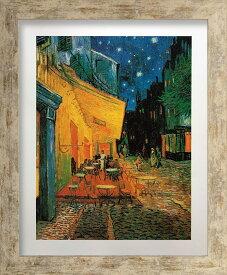 アートフレーム 名画 フィンセント・ファン・ゴッホ Vincent van Gogh Pavement Cafe at night L(WH) zfa-61764 後期印象派 絵画 壁掛け おしゃれ 送料無料 あす楽