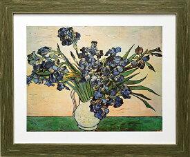 アートフレーム 名画 フィンセント・ファン・ゴッホ Vincent van Gogh Iris-Strauss 1890 L(GR) zfa-61785 キュビズム 静物画 アイリス 絵画 壁掛け おしゃれ 送料無料 あす楽