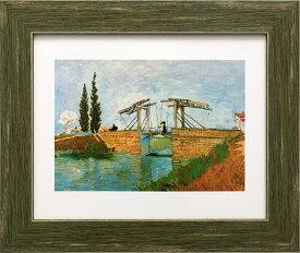 アートフレーム 名画 フィンセント・ファン・ゴッホ Vincent van Gogh The Draw Bridge S(GR) zfa-61792 後期印象派 絵画 壁掛け おしゃれ あす楽