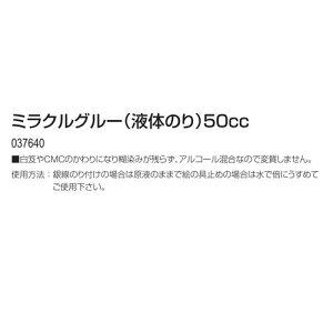 ミラクルグルー(液体のり)50cc[メール便不可](工芸 七宝絵の具 七宝焼き 手作りアクセサリー)