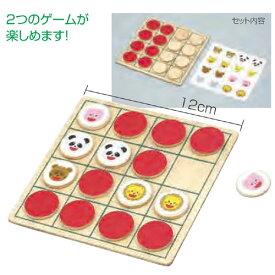 リバーシ&えあわせパズル[メール便:80](知育玩具 感覚教育)