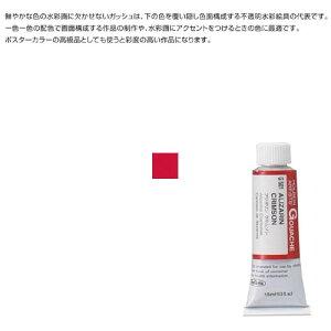 ホルベイン ガッシュ不透明水彩絵具 5号 ゼラニウム 3本組[メール便不可](絵具 不透明水彩絵具)