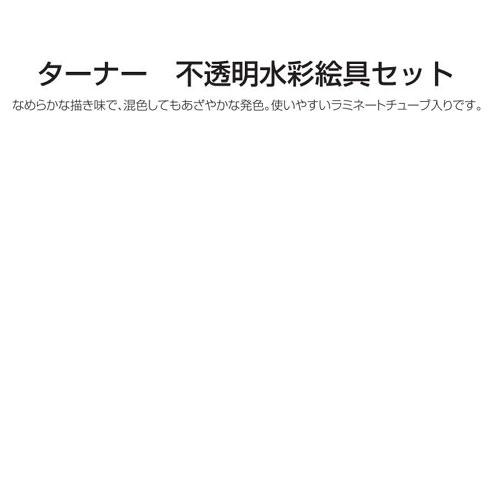 ターナー 不透明水彩絵具セット 8色セット紙箱入 あす楽対象[メール便:80](絵具 水彩絵具)