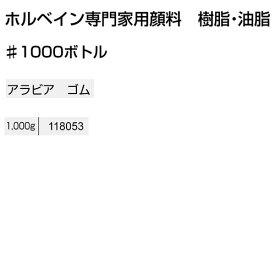 ホルベイン専門家用 顔料 樹脂・油脂 アラビアゴム 1000 送料無料[メール便不可](絵具 顔料)