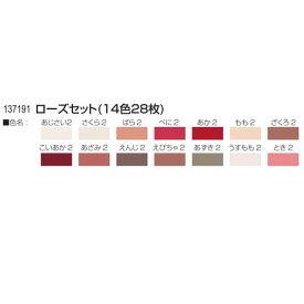 ミューズコットン カラーセット 八ツ切(374x267)厚口 ローズセット(14色28枚)[メール便不可](紙工作・パーツ 工作紙)