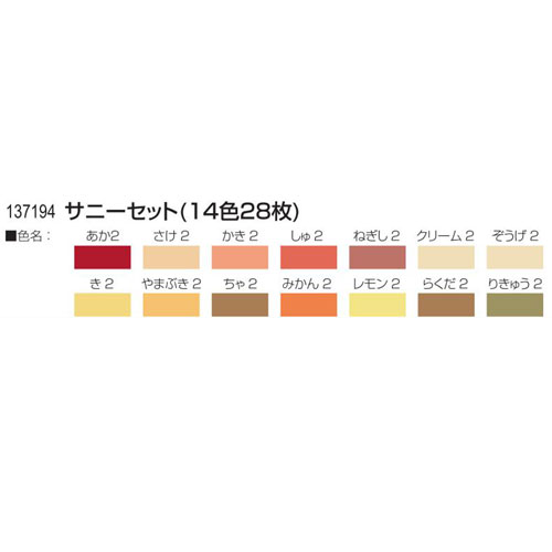 ミューズコットン カラーセット 八ツ切(374x267)厚口 サニーセット(14色28枚) あす楽対象[メール便不可](紙工作・パーツ 工作紙)