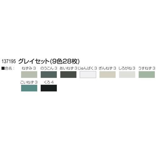 ミューズコットン カラーセット 八ツ切(374x267)厚口 グレイセット(9色28枚) あす楽対象[メール便不可](紙工作・パーツ 工作紙)