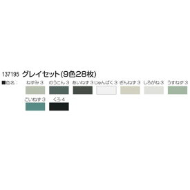 ミューズコットン カラーセット 八ツ切(374x267)厚口 グレイセット(9色28枚)[メール便不可](紙工作・パーツ 工作紙)