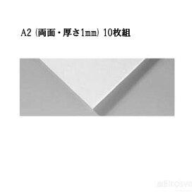 ミューズKMKケントボード S・A2 (両面・厚さ1mm) 10枚組 あす楽対象 送料無料[メール便不可](描画材料 イラストボード)