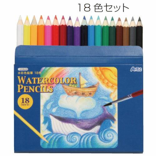 水彩色鉛筆18色 あす楽対象[メール便:50](絵具 色鉛筆・画用木炭)