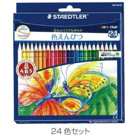 ステッドラーノリスクラブ色鉛筆24色セット あす楽対象[メール便:80](絵具 色鉛筆・画用木炭)