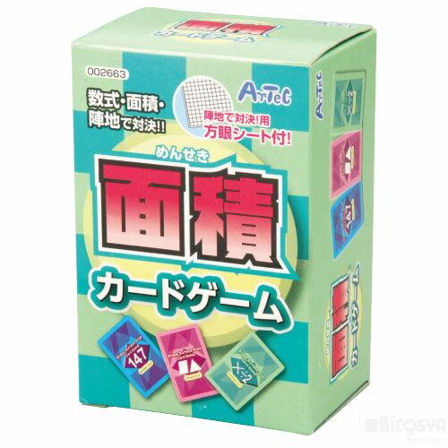 面積カードゲーム あす楽対象[メール便不可](知育玩具 数教育)