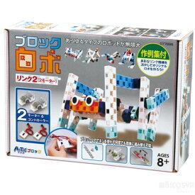 アーテック ブロックロボリンク2(2モーター)セット あす楽対象[メール便不可](アーテックブロック ロボット ロボット入門 電子工作キット プログラミング教育 小学生 中学生 高校生)