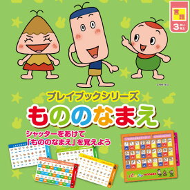 NHKパッコロリン プレイブック もののなまえ[メール便不可](知育玩具 言語教育 ラーニングトイ 幼児 スタディブック お勉強 3歳)