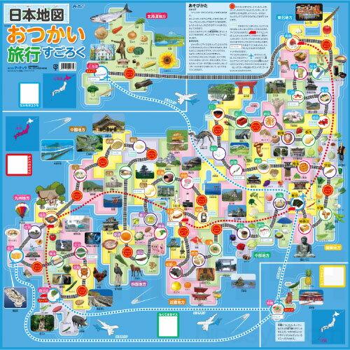 日本地図おつかい旅行すごろく あす楽対象[メール便不可](知育玩具 日常生活の練習)