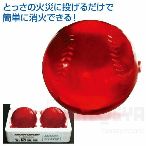 消える魔球[メール便不可](学校用品 学校生活 消火器 ボール 投てき消火用具)