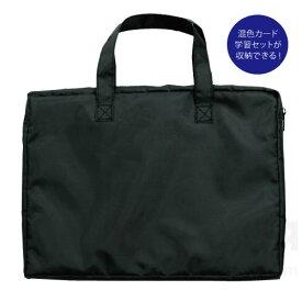 A4ワイドデザインバッグ[メール便不可](スケッチ用具・イーゼル セット組用バッグ 絵の具入れ 学校)