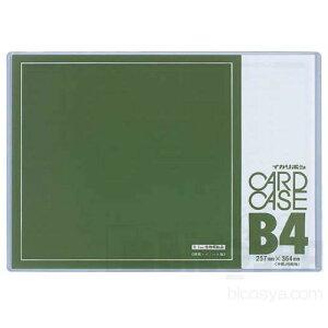 カードケース0.5mm厚 B4 あす楽対象[メール便不可](スケッチ用具・イーゼル ボード・POP用品 透明 カバー 保護 ファイル 資料 プリント 書類整理 収納)