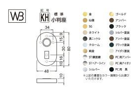 シロクマ レバー SLシリーズ 座(変更用) KH型 標準小判座 PC用 アイボリ