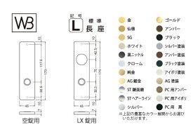シロクマ レバー SLシリーズ 座(変更用) L型 標準長座 アンバー塗装