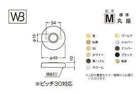 シロクマ レバー SLシリーズ 座(変更用) M型 標準丸座 ゴールド(アルミ製)