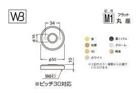 シロクマ レバー SLシリーズ 座(変更用) M1型 フラット丸座 金