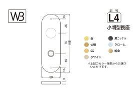 シロクマ レバー SLシリーズ 座(変更用) L4型 小判型長座 金