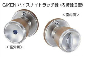 川口技研 GIKEN ハイス 内締錠(2型) (BS60) ハイスナイトラッチ錠